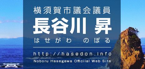 横須賀市議会議員「長谷川 昇/はせがわのぼる(はせどん)」公式サイト