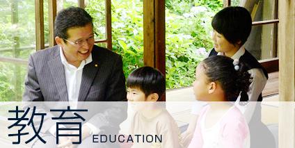 横須賀市議会議員 長谷川 昇の政策「教育」について