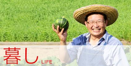 横須賀市議会議員 長谷川 昇の政策「暮し」について