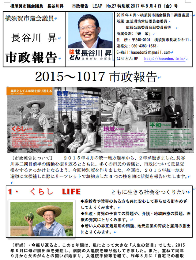 横須賀市議会議員「長谷川昇/市政報告「LEAP」PDF版 2015年〜2017年総集編「発行第27号」