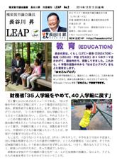 横須賀市議会議員「長谷川昇/市政報告「LEAP」PDF版 2014年12月15日発行第二号