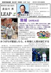 横須賀市議会議員「長谷川昇/市政報告「LEAP」PDF版 2015年1月25日発行第三号