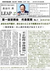 横須賀市議会議員「長谷川昇/市政報告「LEAP」PDF版 2015年3月8日発行第四号
