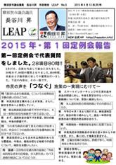 横須賀市議会議員「長谷川昇/市政報告「LEAP」PDF版 2015年4月13日発行第五号