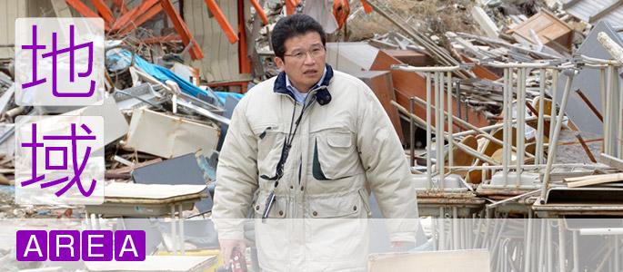 横須賀市議会議員 長谷川 昇の政策「地域」について