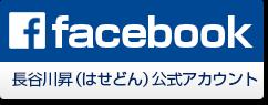 横須賀市議会議員長谷川昇(はせどん)Facebook公式アカウント