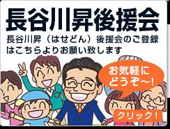 横須賀市議会議員長谷川昇(はせどん)後援会