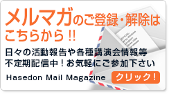 横須賀市議会議員長谷川昇(はせどん)メールマガジンのご登録・解除