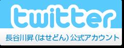 横須賀市議会議員長谷川昇(はせどん)Twitter公式アカウント