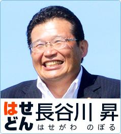 横須賀市議会議員長谷川昇(はせどん)