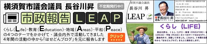横須賀市議会議員「長谷川昇/市政報告「LEAP」