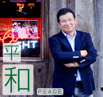 横須賀市「政策/平和」